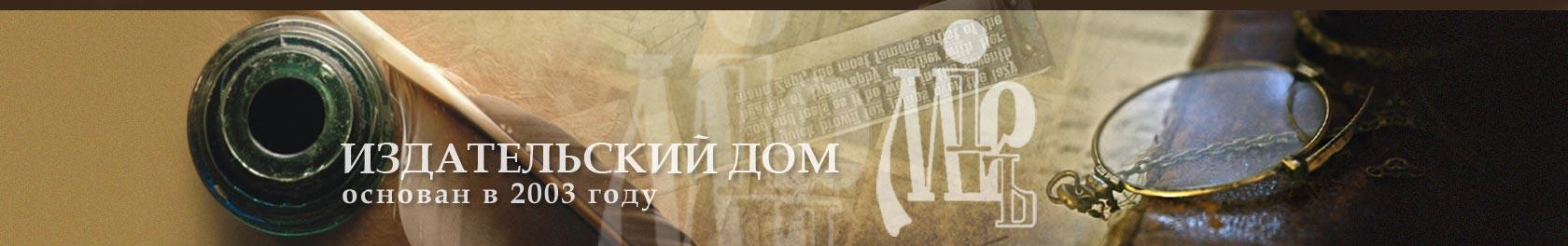 """«Издательский дом """"Мiръ""""»"""