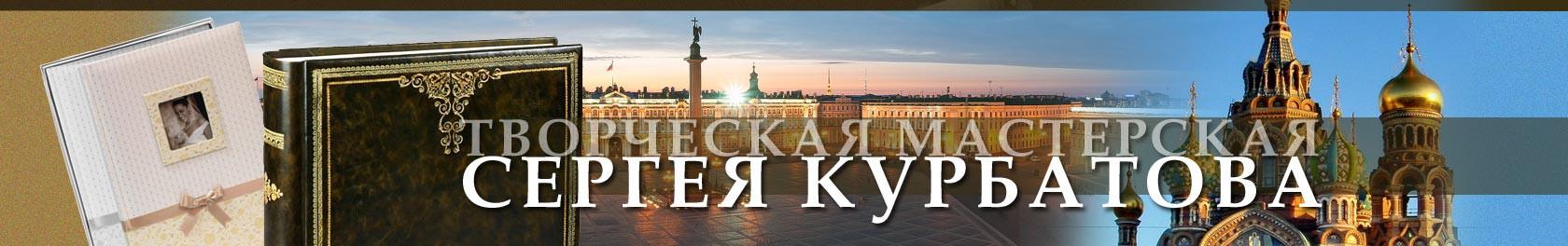 «Творческая мастерская Сергея Курбатова»