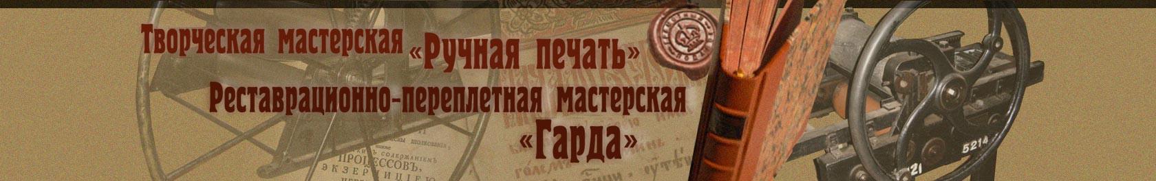 Творческая мастерская «Ручная печать» Реставрационно-переплетная мастерская «Гарда»