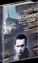 Летопись жизни и творчества писателя Федора Абрамова. 1920–1983 гг.
