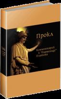 Комментарий  к  «Пармениду»  Платона