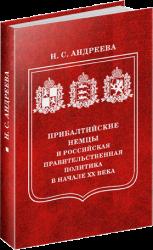 Прибалтийские немцы и российская правительственная политика в начале ХХ века