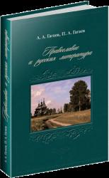 Православие и русская литература