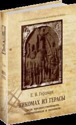 Никомах из Герасы: среди предшественников, современников и потомков