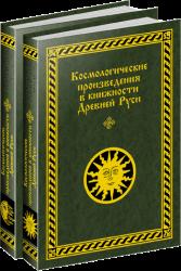 Космологические произведения в книжности Древней Руси