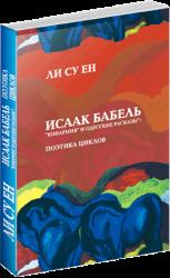 Исаак Бабель. «Конармия» и «Одесские рассказы»: Поэтика циклов
