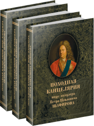 Походная канцелярия вице-канцлера Петра Павловича Шафирова