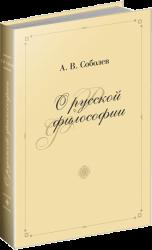 О русской философии