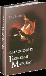 Философия Габриэля Марселя: темы и вариации
