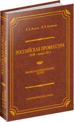 Российская профессура. XVIII — начала ХХ века. Физико-математические науки.