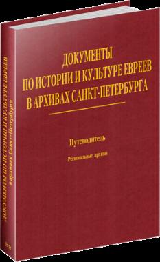 Документы по истории и культуре евреев в архивах Санкт-Петербурга