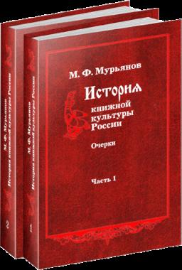 История книжной культуры России