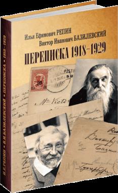 Илья Ефимович Репин, Виктор Иванович Базилевский. Переписка