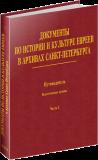 Документы по истории и культуре евреев архивах Санкт-Петербурга