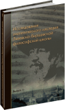 Исследования аналитического наследия Львовско-Варшавской школы