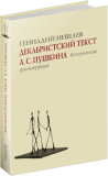 Декабристский текст А. С. Пушкина