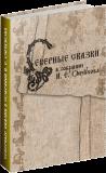 Северные сказки в собрании Н. Е. Ончукова