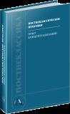 Постнеклассические практики: опыт концептуализации