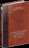 История восточного и западного христианства (IV—XX века)